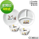 CORELLE康寧 SNOOPY趣味生活4件式餐具組-D03