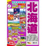 北海道(17-18年版):繁花浪漫雪國Easy GO!