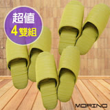 【MORINO摩力諾】日式個性無聲布室內拖鞋-墨綠色(超值4雙組)