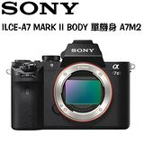 SONY ILCE-A7 MARK II BODY 單機身 A7M2 (中文平輸) -送32G+強力吹球+拭鏡筆+拭鏡紙+拭鏡布+清潔液+保護貼
