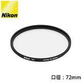Nikon FILTER NC 72mm 保護鏡 (公司貨)