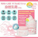 日本 MAMA-LABO Milky&Citrus 身體乳霜 220g