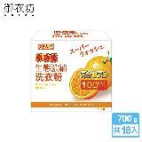 【御衣坊】多功能生態濃縮橘油洗衣粉18件組(天然橘子油)