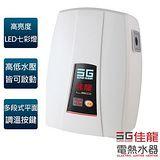 佳龍牌 七彩即熱式電熱水器(內附漏電斷路器) /LED-88-LB