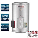 佳龍牌 15加侖貯備型直掛式電熱水器 /JS15-AE