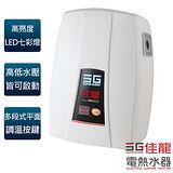【佳龍牌】七彩即熱式電熱水器(內附漏電斷路器)/LED-88-LB