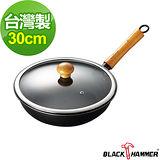 義大利 BLACK HAMMER 黑釜系列深煎鍋30cm(附蓋)