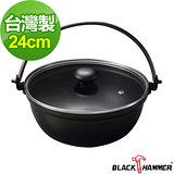 義大利 BLACK HAMMER 黑釜系列提鍋24cm(含鍋蓋)
