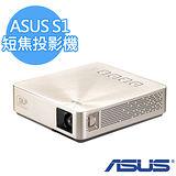 ASUS 華碩 S1 輕巧便攜式LED 短焦投影機 (金色)-【送Google Chromecast V3 電視棒】