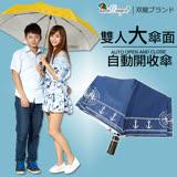 【雙龍牌】船錨海軍風。超大防風自動開收傘(深藍下標區)雙人傘親子傘-颱風豪雨必備B6115B