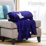《KOSNEY 靛藍星空》頂級極細柔保暖法蘭絨毯150x200cm多色任選