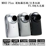 【INJA】MD03 Plus 720P廣角低照度攝影機(附16G卡)~F1.8大光圈 3.5小時攝影