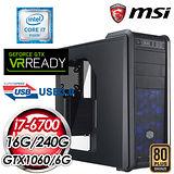 微星H170平台【劍客】Intel Core i7-6700 GTX1060 6G 高效獨顯電腦