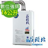 【促銷】《TOPAX 莊頭北》16L強制排氣型數位恆溫熱水器TH-7166FE 送安裝