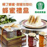 霧峰農會 峰田小町 蜂蜜禮盒 (230g / 4罐) x2組