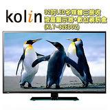 【歌林KOLIN】32吋LED液晶顯示器+視訊盒KLT-32ED02-基本送貨/不含安裝