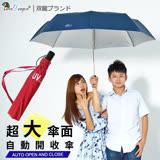 【雙龍牌】141公分超大傘面超撥水素面自動開收傘(酒紅下標區) 晴雨傘 雙人親子情侶傘 自動折傘 B1493