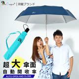 【雙龍牌】141公分超大傘面超撥水素面自動開收傘(蒂芬尼藍下標區) 晴雨傘 雙人親子情侶傘 自動折傘 B1493