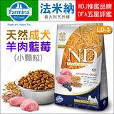 義大利Farmina法米納ND挑嘴成犬天然糧:LD-3羊肉藍莓-小顆粒0.8kg