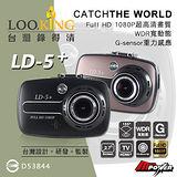 錄得清 LooKing LD5+ Full HD 1080P 全高清影像行車紀錄器 (送32GC10記憶卡+全省基本免費安裝)
