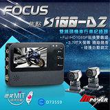 Focus 焦點 S100 D2 前後1080P 雙鏡頭 機車行車紀錄器 (送32GC10記憶卡)