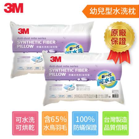 3M 健康防蹣水洗枕心-幼兒型 超值2入組 -friDay購物 x GoHappy