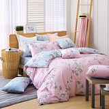 法國MONTAGUT-英式抒情樂-100%純棉-兩用被套床包組(加大)