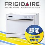 【春季特賣↘領券再折】美國富及第Frigidaire 桌上型智慧節能洗碗機 白 FDW-5003T(福利品)
