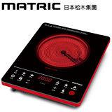 福利品-松木MATRIC-微電腦黑晶電陶爐MG-HH1203