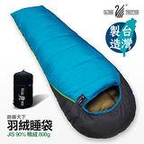 【遊遍天下】MIT台灣製JIS90%羽絨防風防潑水羽絨睡袋 顏色隨機(D800_1.5kg)品特