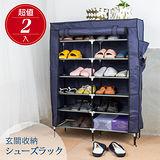 單門雙排12格簡易防塵DIY組合式鞋櫃鞋架(2入組)