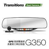 全視線 G350 聯詠96655 GPS測速 HDR影像 前後雙鏡頭 後視鏡型行車記錄器(送32G TF卡)