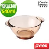 (任選) 【康寧】Pyrex耐熱540ml雙耳碗