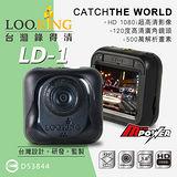 錄得清 LD-1 HD1080i 全高清影像 行車紀錄器 (送16GC10記憶卡+有開關三孔擴充座)