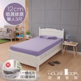 【House Door】超吸濕排濕表布12cm厚波浪式竹炭記憶床墊-單人3尺