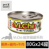 【pet story】寵愛物語 維齊化毛 貓罐頭 鮪魚+雞肉+牛肉 (24罐/箱)