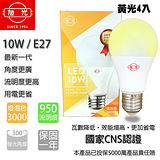旭光E27 10W LED 燈泡 黃光/燈泡色 4入