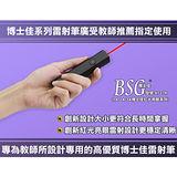 博士佳BSG A727R-3A亮眼系列紅光雷射筆