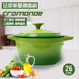 《買就送防燙夾》【Cromonde】精緻琺瑯圓形漸層鑄鐵鍋-棕欖綠-直徑26CM