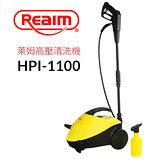 萊姆高壓清洗機-HPI1100 超級大馬力1600W