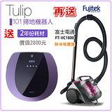 【EMEME】Tulip101 鬱金香機器人掃地機+2年份配件耗材【限時加贈富士電通旋風集塵盒除螨吸塵器FT-VC1800(市價3980元)】