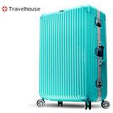 【Travelhouse】爵世風華特仕版 29吋PC鋁框鏡面行李箱(蒂芬妮藍)