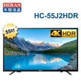 HERAN禾聯 55吋 4KHDR聯網 LED液晶顯示器+視訊盒(HC-55J2HDR)送基本安裝