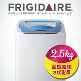 美國富及第Frigidaire 2.5kg洗衣機 藍色 FAW-0261M