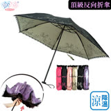 ◆日本雨之戀◆頂級反向傘散熱降溫3~5℃-相思葉 降溫傘/晴雨傘/專櫃傘