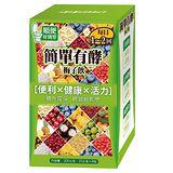 【簡單有酵】梅子飲(8包/盒)酵素