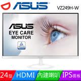 ASUS 華碩 VZ249H-W 24型IPS低藍光不閃屏液晶螢幕(白色)