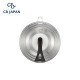 CB Japan COPAN不鏽鋼萬用可立可掛鍋蓋-S