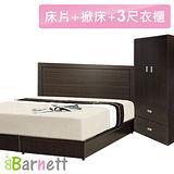 Barnett-雙人5尺三件式房間組(床片+後掀床架+3尺衣櫃)