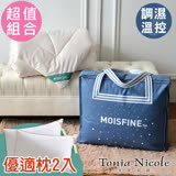【Tonia Nicole東妮寢飾】MOISFINE調濕溫控四季被(雙人)贈枕頭x2
